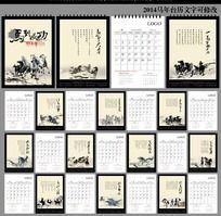 中国风水墨马年台历设计