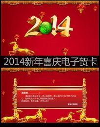 2014马年动画PPT电子贺卡