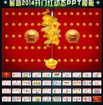 2014马年开门红新年计划动态PPT