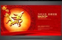 2014马年企业春节背景图设计