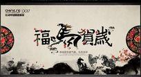 2014水墨福马迎春背景素材