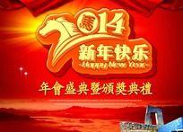 2014新年颁奖晚会背景