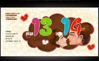 跨越13走过14情人节宣传海报