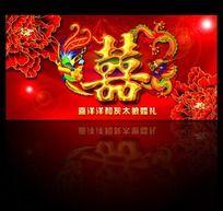 龙凤喜字婚庆舞台背景图设计