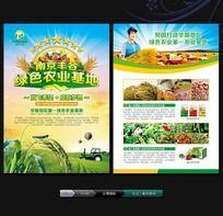 农业公司宣传单
