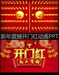 新年开门红动画片头ppt
