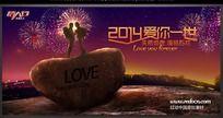 2014浪漫情人节背景设计