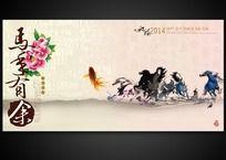 马年有余中国风背景设计