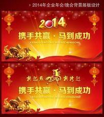 2014春节联欢晚会背景素材
