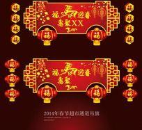 2014春节马年超市通道吊旗