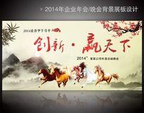 2014马年中国风年会背景