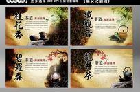 茶叶文化模板