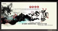 马年水墨2014中国梦晚会背景设计