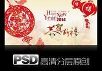 马年新年背景设计