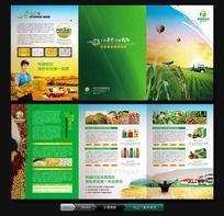 农业公司宣传折页