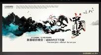 水墨风中国梦背景素材