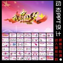 我的中国梦动态PPT素材