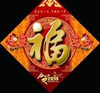 2014年马年春节福字贴设计