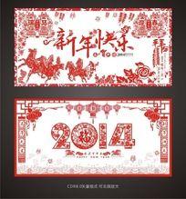 2014新春剪纸背景