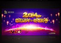2014喜迎马年新春晚会背景