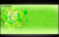 绿色气息春天背景设计