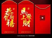 新年送礼红包素材