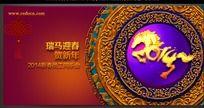 中国风福马贺年晚会背景素材