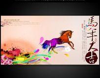 中国风马年大吉背景设计