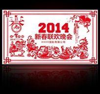 2014春节联欢晚会剪纸背景展板