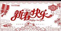 2014剪纸新年年会背景