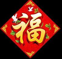 马年春节福字门贴设计