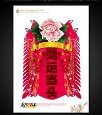 马年鸿运当头中国风创意海报