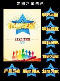 企业荣誉海报设计