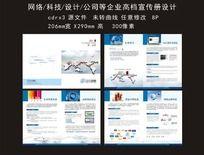 网络科技公司宣传画册