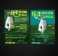 高尔夫海报设计