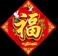 2014春节福字设计