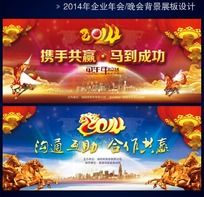 2014春节晚会年会联欢晚会背景