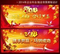 2014春节晚会年会展板