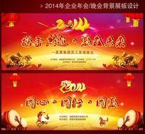 2014马年春节晚会舞台背景