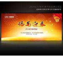 2014马年春节新年晚会背景