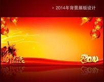 2014年马年新年背景展板