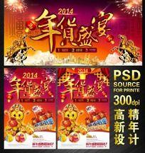 2014新年年货促销海报背景