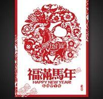 福满马年2014马年春节剪纸海报
