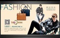 高端国际化男装品牌海报设计