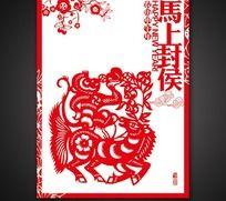 马上封侯2014马年春节剪纸海报