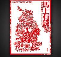 马上有钱2014春节剪纸海报