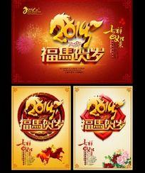2014福马贺岁海报