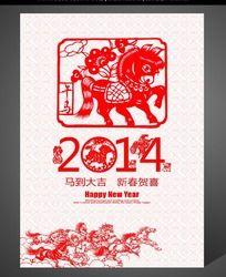 2014马年剪纸新春海报设计
