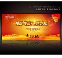 2014马年新年晚会背景