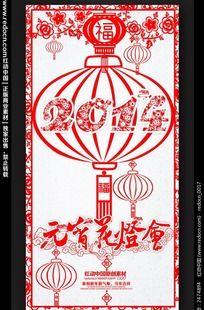 2014元宵花灯会海报设计